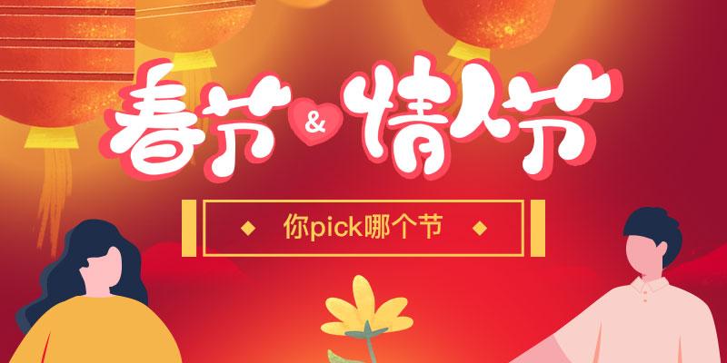 春节&情人节主题发文打卡